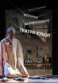 Книга История белорусского театра кукол. Опыт конспекта