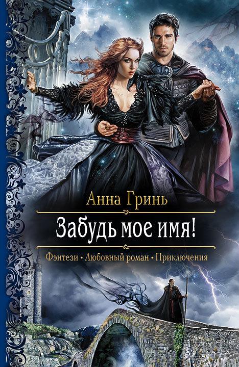 Книги зарубежная фантастика 2016