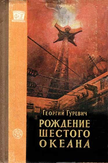 Сборник книг альтернативной фантастики