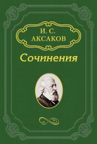 Обложка книги Суемудрие «Дня»