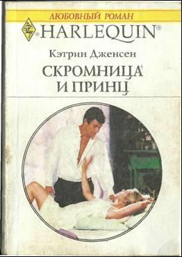 В данном разделе представлены книги жанра короткие любовные романы, которые вам будет удобно читать на сайте chitamedia.ru - бесплатной электронной онлайн библиотеки.