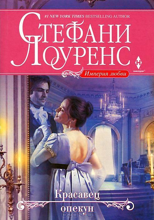 ситуацию, парень женский любовный роман про апекуна зависит