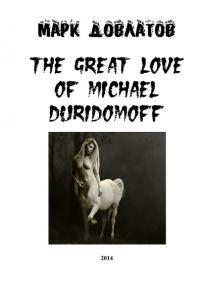 Обложка книги Пятьдесят оттенков Майкла Дуридомова