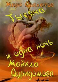 Книга Пятьдесят оттенков Майкла Дуридомова