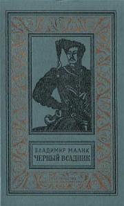 Фирман султана читать онлайн