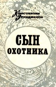 Обложка книги Фармакотерапия в гериатрической практике. Руководство для врачей