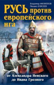 читать онлайн кто предки русских