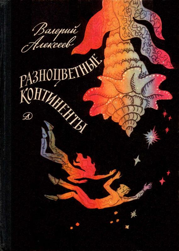 Книга о научной фантастике