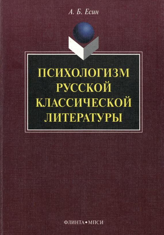 Библиотека русской классической литературы fb2 скачать