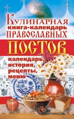 Читать Кулинарная книга-календарь православных постов. Календарь, история, рецепты, меню