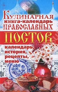 Скачать Кулинарная книга-календарь православных постов. Календарь, история, рецепты, меню