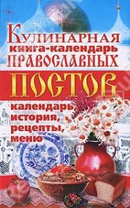 Обложка книги Кулинарная книга-календарь православных постов. Календарь, история, рецепты, меню