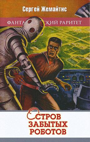 Советская фантастика научная книги