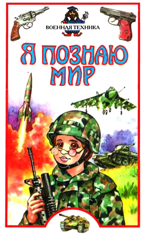 Я познаю мир. Военная техника читать онлайн