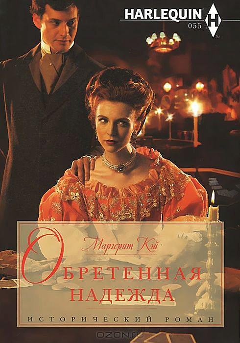 Маргарет кей книги обретенная надежда скачать